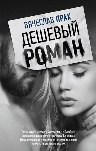 Вячеслав Прах, Дешевый роман