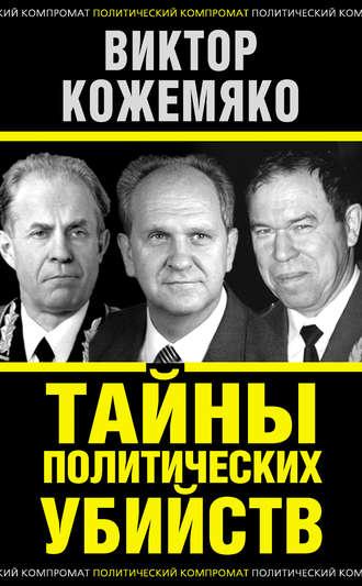 Виктор Кожемяко, Тайны политических убийств