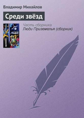 Владимир Михайлов, Среди звёзд