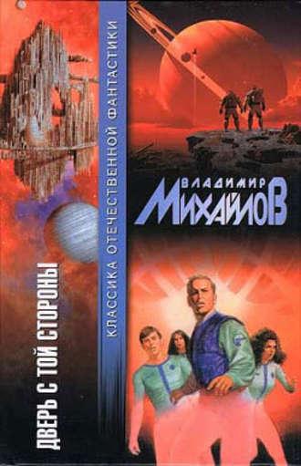 Владимир Михайлов, Дверь с той стороны