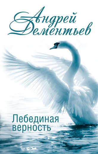 Андрей Дементьев, Лебединая верность