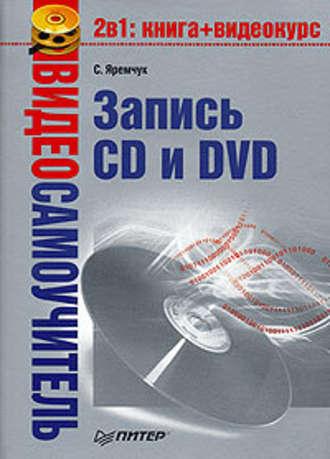 Сергей Яремчук, Видеосамоучитель записи CD и DVD