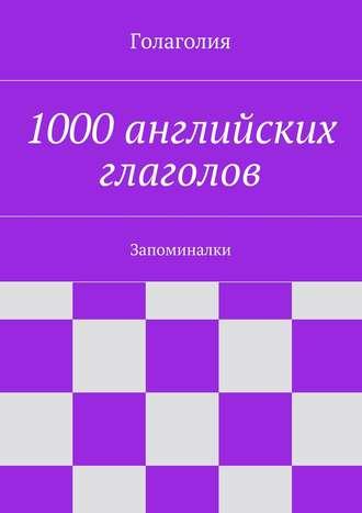 Голаголия, 1000английских глаголов. Запоминалки