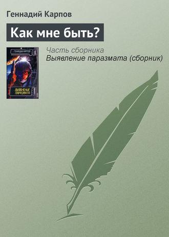 Геннадий Карпов, Как мне быть?