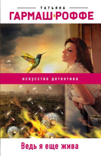 Татьяна Гармаш-Роффе, Ведь я еще жива