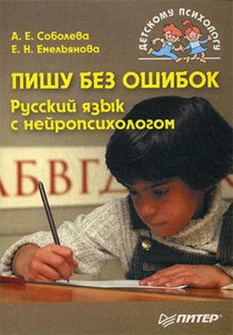 Екатерина Емельянова, Александра Соболева, Пишу без ошибок. Русский язык с нейропсихологом