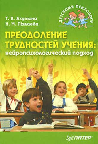 Татьяна Ахутина, Наталия Пылаева, Преодоление трудностей учения: нейропсихологический подход