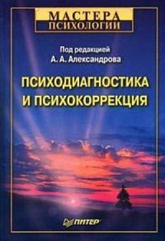 Александр Александров, Психодиагностика и психокоррекция
