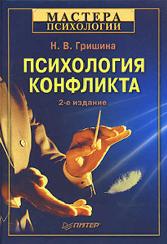 Наталья Гришина, Психология конфликта