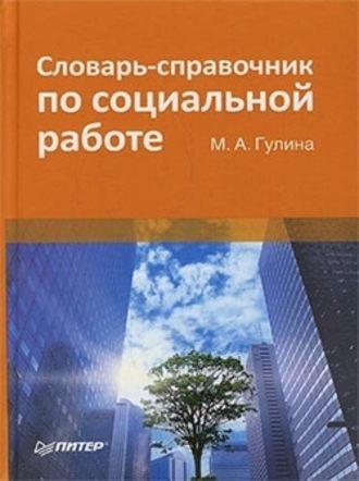 М. Гулина, Словарь-справочник по социальной работе