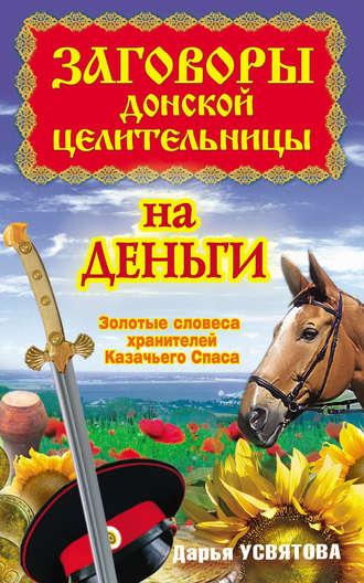 Дарья Усвятова, Заговоры донской целительницы на деньги. Золотые словеса хранителей Казачьего Спаса