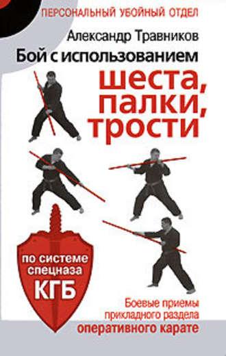 Александр Травников, Бой с использованием шеста, палки, трости. Боевые приемы прикладного раздела карате по системе спецназа КГБ