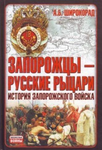 Александр Широкорад, Запорожцы – русские рыцари. История запорожского войска