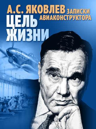Александр Яковлев, Цель жизни. Записки авиаконструктора