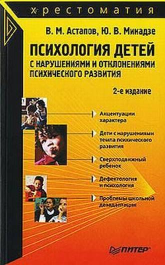 Валерий Астапов, Валерий Астапов, Психология детей с нарушениями и отклонениями психического развития