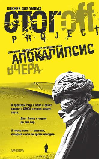 Илья Стогоff, Апокалипсис вчера. Дневник кругосветного путешествия
