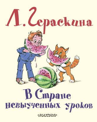 Лия Гераскина, В Стране невыученных уроков