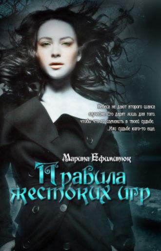 Марина Ефиминюк, Правила жестоких игр