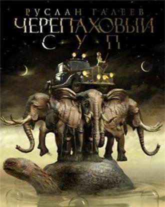 Руслан Галеев, Черепаховый суп