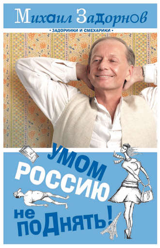 Михаил Задорнов, Умом Россию не поДнять!