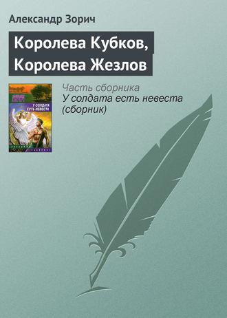 Александр Зорич, Королева Кубков, Королева Жезлов
