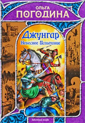 Ольга Погодина, Небесное испытание