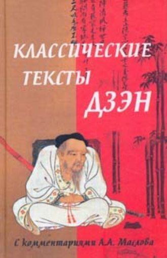 Алексей Маслов, Классические тексты дзэн