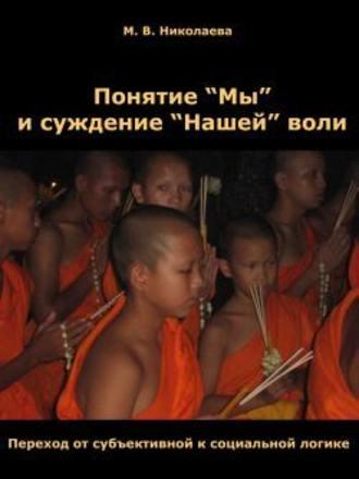 Мария Николаева, Понятие «Мы» и суждение «Нашей» воли