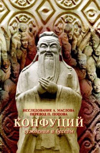 Конфуций, Суждения и Беседы
