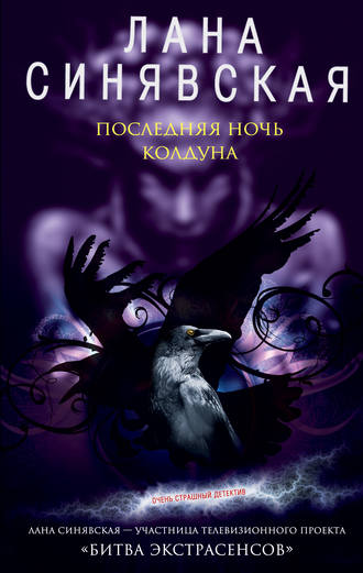Лана Синявская, Последняя ночь колдуна