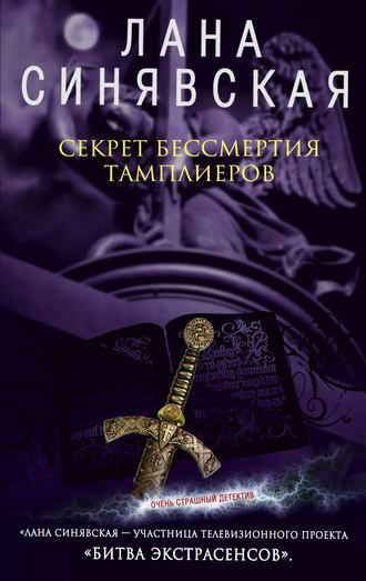 Лана Синявская, Секрет бессмертия тамплиеров