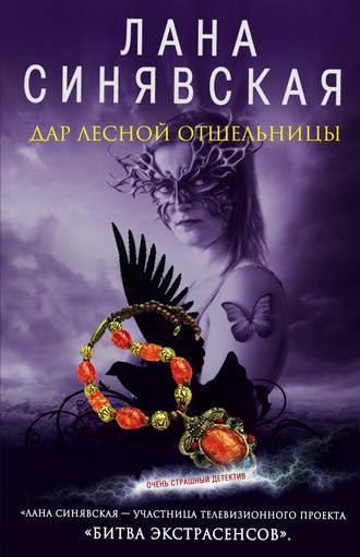 Лана Синявская, Дар лесной отшельницы