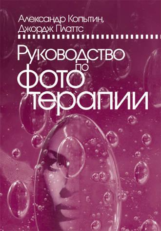 Александр Копытин, Джордж Платтс, Руководство по фототерапии
