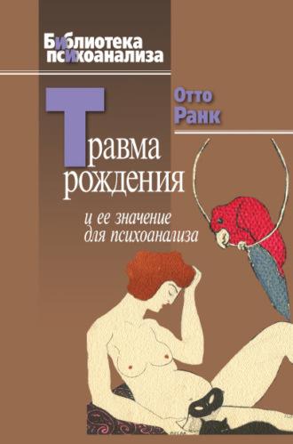 Отто Ранк, Травма рождения и ее значение для психоанализа