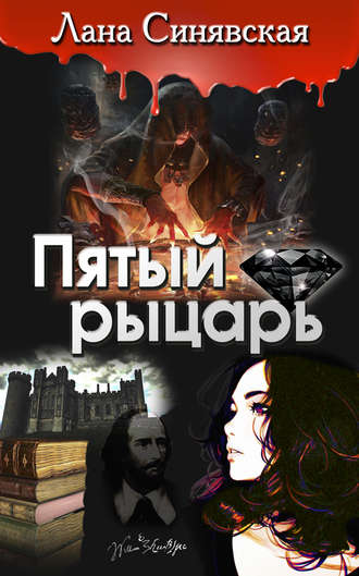 Лана Синявская, Женщина-сфинкс
