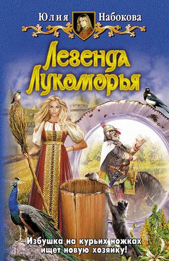 Юлия Набокова, Легенда Лукоморья