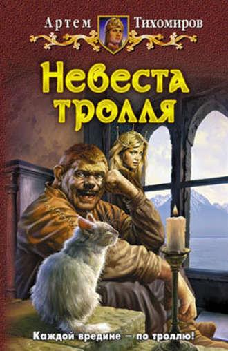 Артем Тихомиров, Невеста тролля