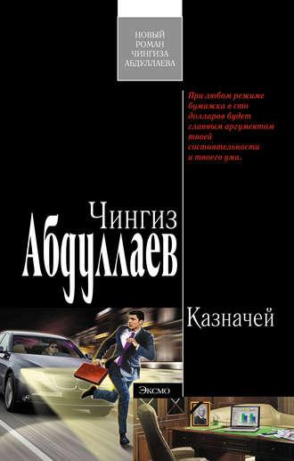 Чингиз Абдуллаев, Казначей