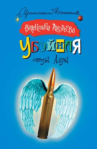 Валентина Андреева, Убойная стрела Амура