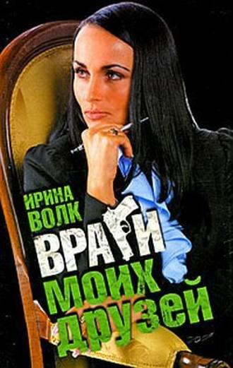 Ирина Волк, Враги моих друзей