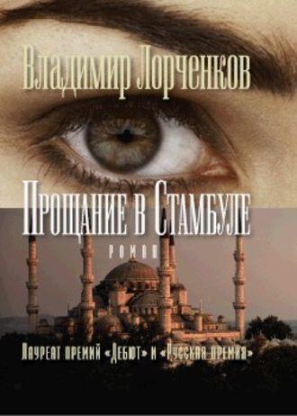 Владимир Лорченков, Прощание в Стамбуле