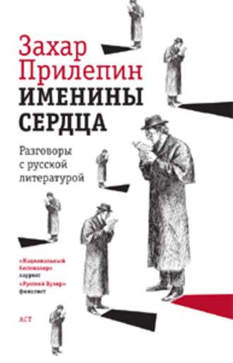 Захар Прилепин, Именины сердца. Разговоры с русской литературой