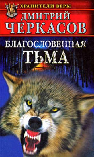 Дмитрий Черкасов, Благословенная тьма