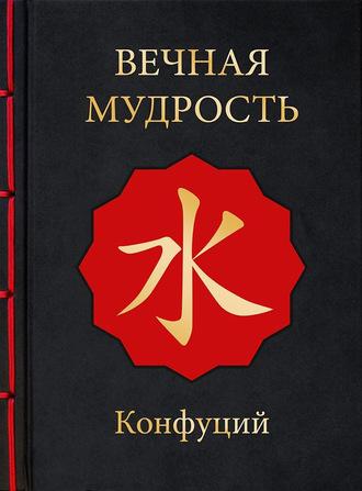 Конфуций, Вечная мудрость