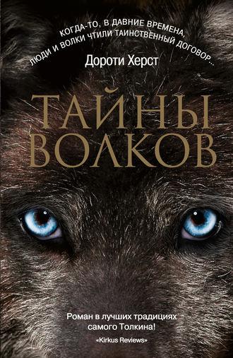 Дороти Херст, Тайны волков