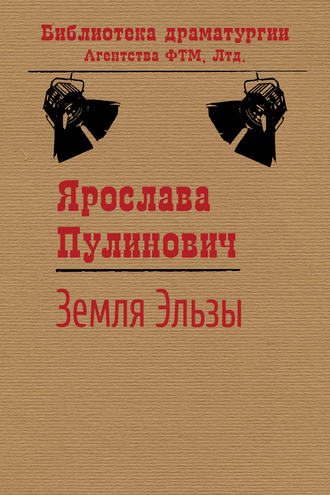 Ярослава Пулинович, Земля Эльзы