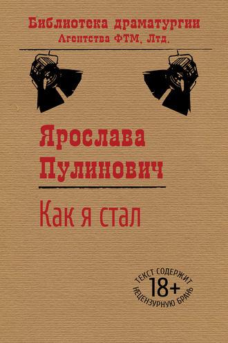 Ярослава Пулинович, Как я стал…