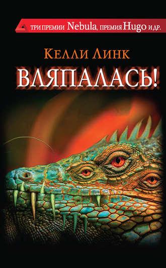 Келли Линк, Вляпалась! (сборник)