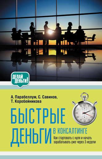 Андрей Парабеллум, Татьяна Коробейникова, Быстрые деньги в консалтинге