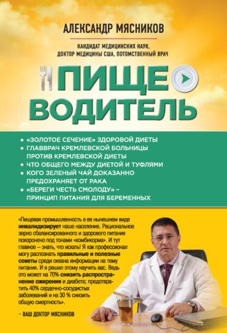 Александр Мясников, Пищеводитель